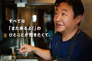 俺の鯛焼き&Cafe