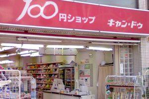100円ショップ キャンドゥ