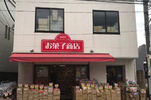 お菓子商店 サウザンロード店